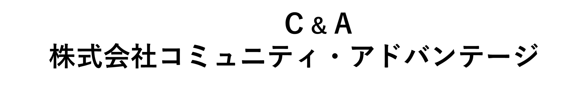 コミュニティ・アドバンテージ